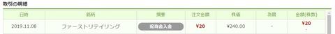 ワンタップバイ_配当_191108