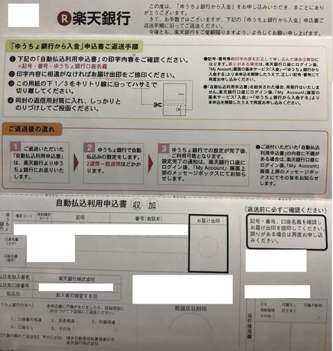 楽天銀行_4
