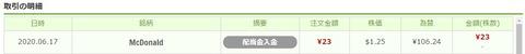 ワンタップバイ米国株_配当_200617