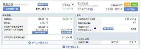楽天証券_200401