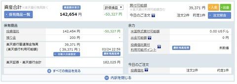 楽天証券_200324