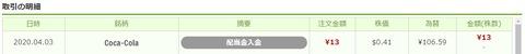 ワンタップバイ米国株_配当_200403
