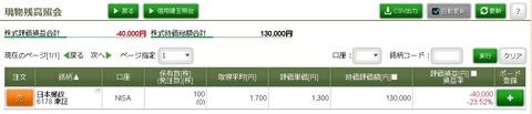 松井証券_171020
