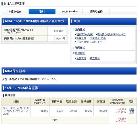 SBI証券_200530