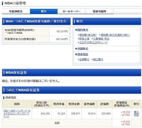 SBI証券_200925