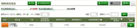 松井証券_180313