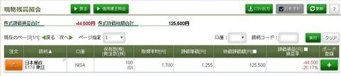松井証券_180214