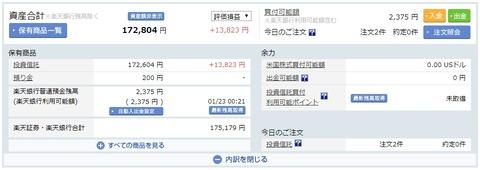 楽天証券_200122
