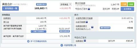 楽天証券_200130