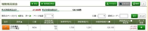 松井証券_180330
