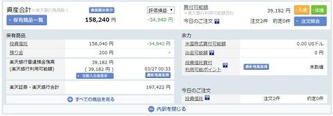 楽天証券_200326