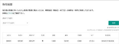 リップル_180117-2