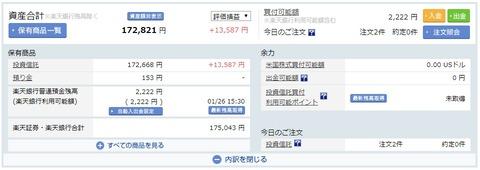 楽天証券_200125