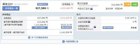 楽天証券_210522