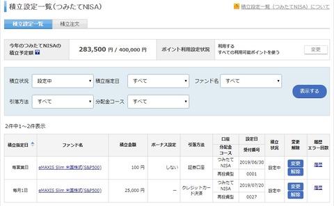 楽天証券_200303-2