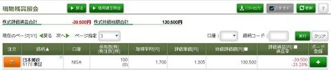 松井証券_171024