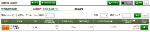 松井証券_180423