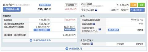 楽天証券_201230
