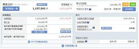 楽天証券_211001