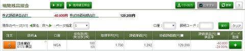 松井証券_180222