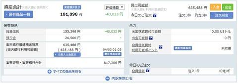 楽天証券_200402