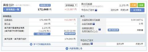 楽天証券_200123