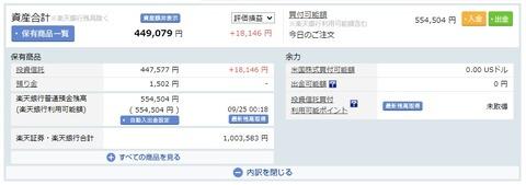 楽天証券_200924