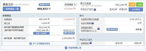 楽天証券_200929