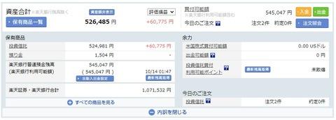 楽天証券_201013