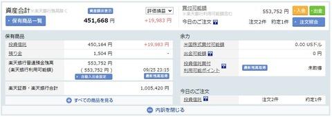楽天証券_200925