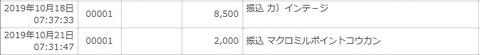 ポイントサイト入金_191021