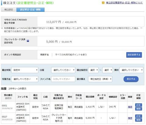楽天証券_191126-2