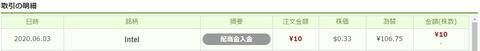 ワンタップバイ米国株_配当_200603