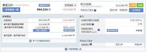 楽天証券_210430