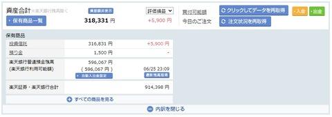 楽天証券_200625