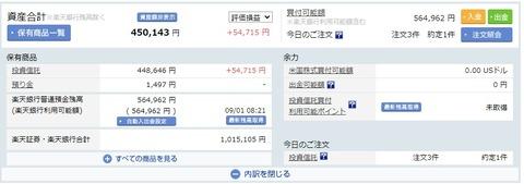 楽天証券_200831