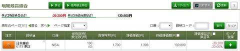 松井証券_171031