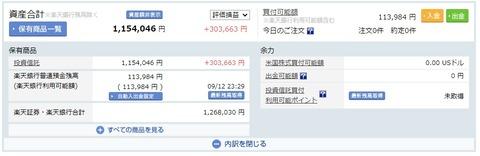 楽天証券_210910