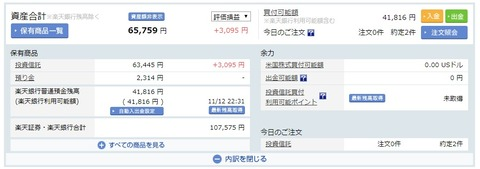 楽天証券_191112
