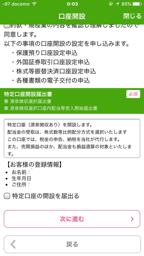 ワンタップバイ口座開設STEP4-2