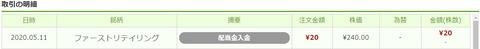 ワンタップバイ_配当_200511
