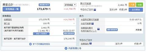 楽天証券_200121