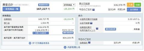 楽天証券_200331