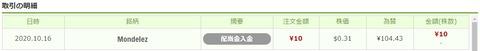 ワンタップバイ米国株_配当_201030
