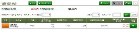 松井証券_171128