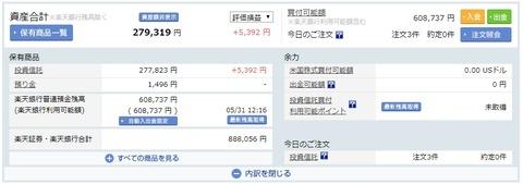 楽天証券_200530