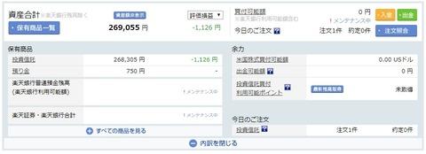 楽天証券_200525