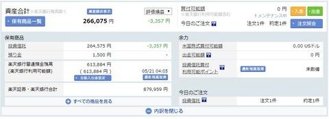 楽天証券_200520