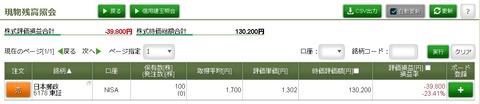 松井証券_180131