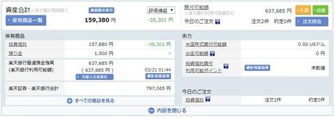 楽天証券_200330